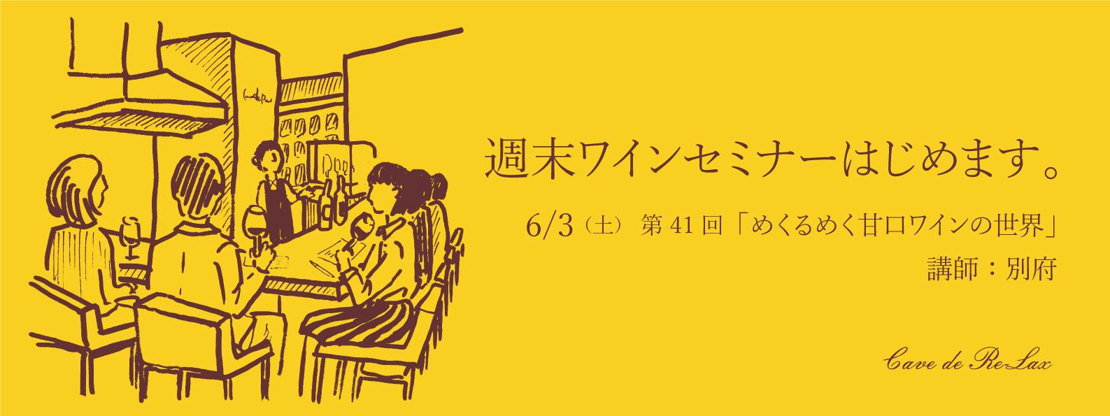 17.6.3別府セミナー-Web