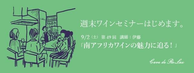 17.9.2伊藤セミナーWeb