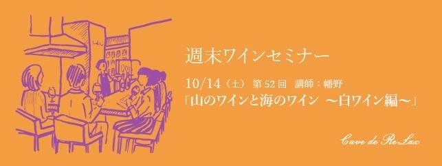 17.10.14幡野セミナーWeb