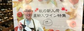日本初輸入のワインが目白押し
