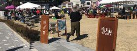 Shionoyama Wine Festival
