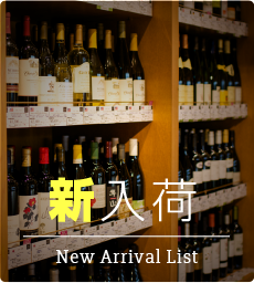新入荷 New Arrival List