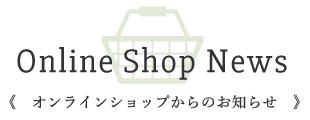 Online Shop News - オンラインショップからのお知らせ