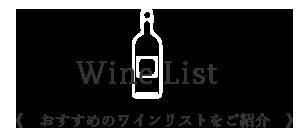 Wine List - おすすめのワインリストをご紹介