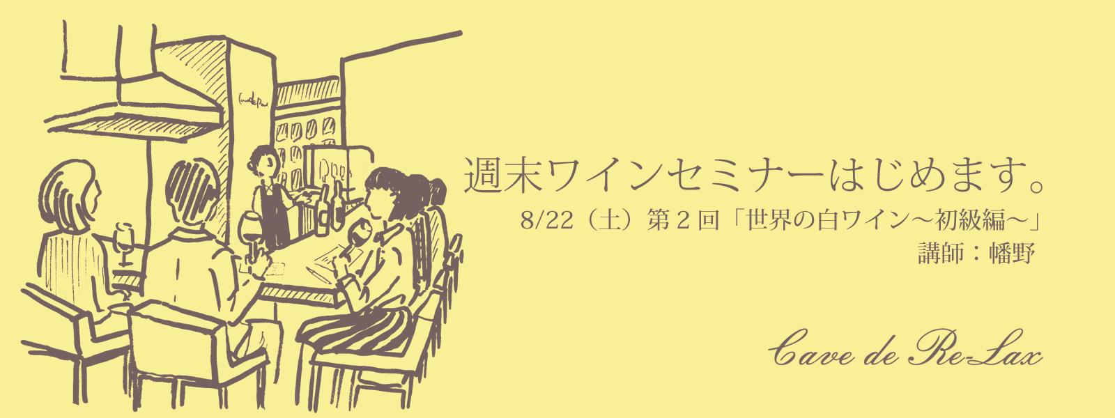 8.22WEB用バナー