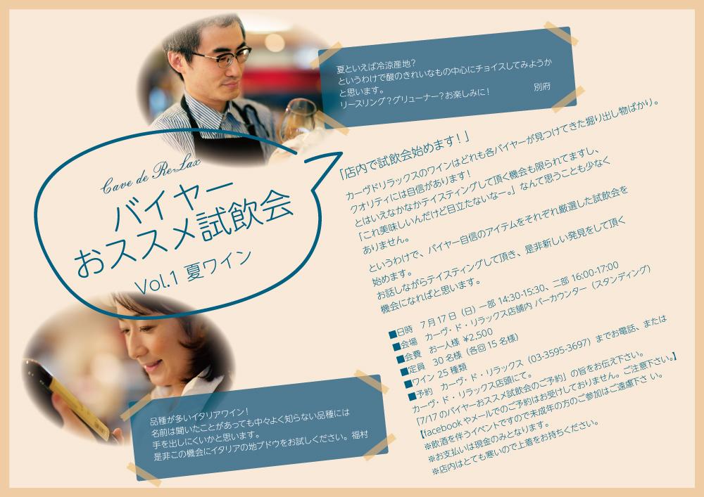 16.7.17バイヤー試飲会