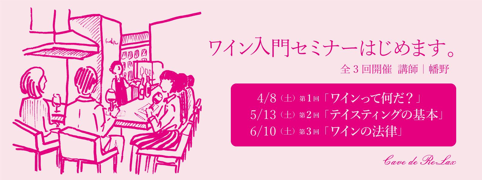 17.4.8幡野セミナー-Web