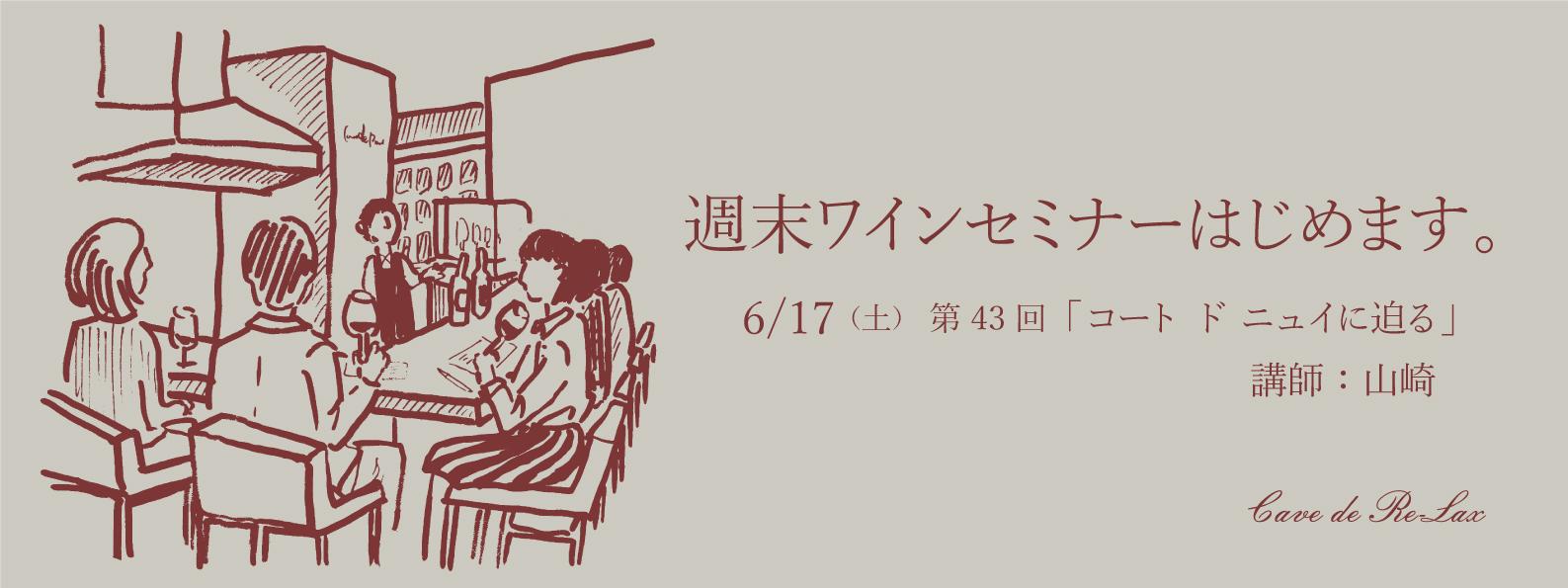 17.6.17山崎セミナー-Web