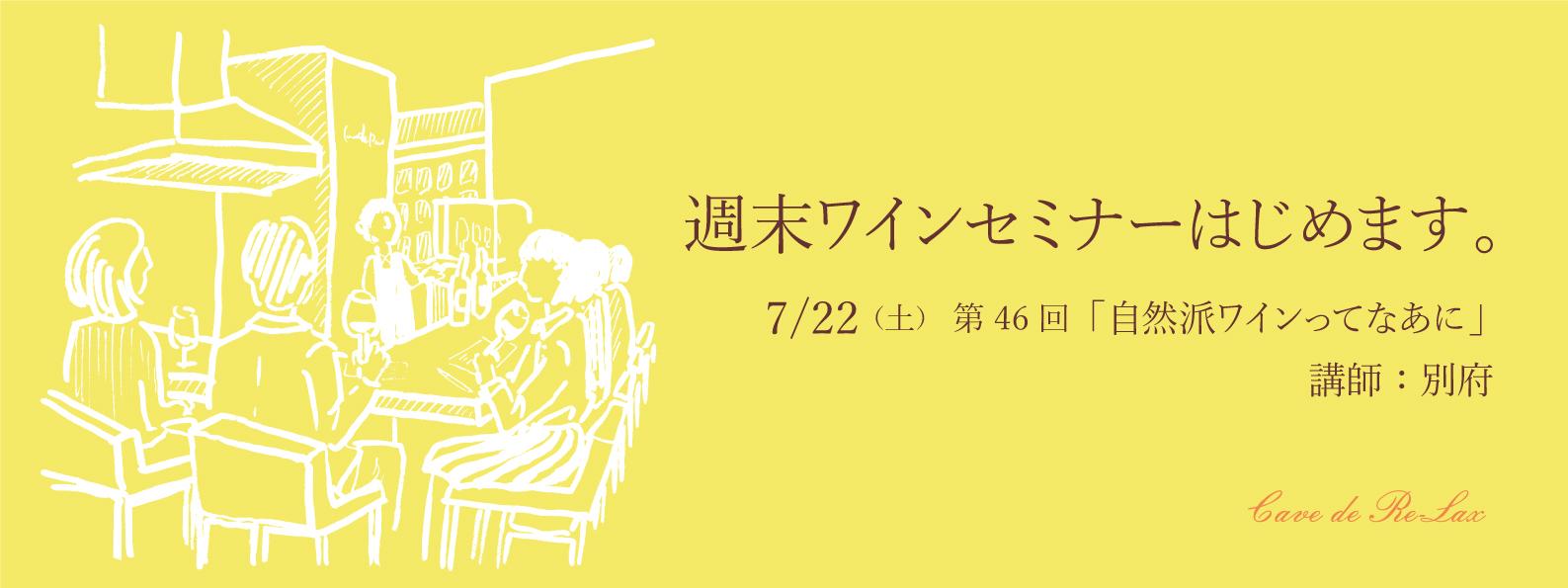 17.7.22別府セミナー-Web