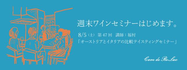 17.8.5福村セミナー-Web