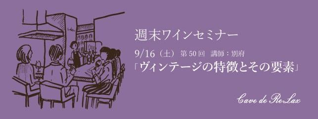 17.9.16別府セミナーWeb