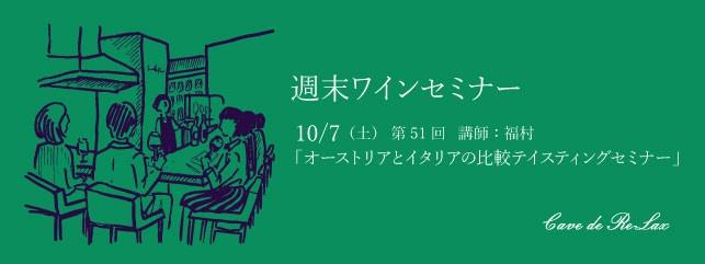 17.10.7福村セミナーWeb