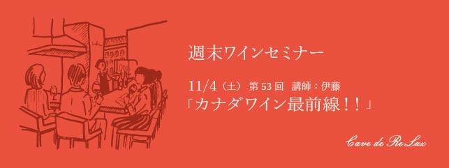 17.11.4伊藤セミナーWeb