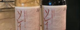 Soleil Wine Classic