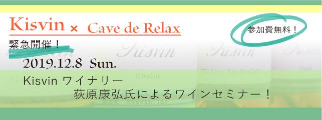 12月8日(日)「Kisvinワイナリー 荻原康弘氏によるワインセミナー」