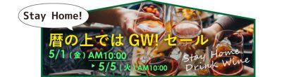 5/1(金)朝10時~5/5(火)朝10時 ドッコトム店(通販)限定セール開催!