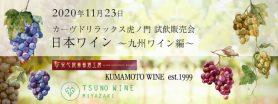 カーヴドリラックス虎ノ門ワインイベント