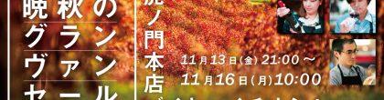 虎ノ門バイヤーイチオシ!晩秋のグランヴァンセール
