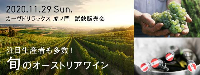 カーヴドリラックス虎ノ門本店ワインイベント
