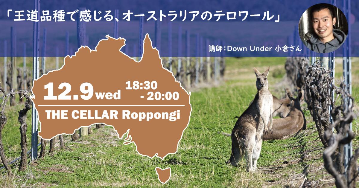 王道品種で感じる、オーストラリアのテロワール