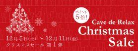 虎ノ門本店クリスマスセール