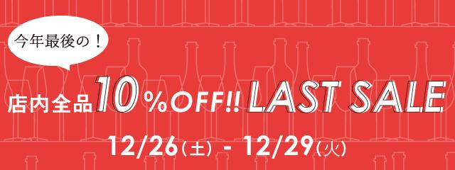 今年最後の店内全品10%OFFセール開催!