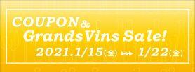 【虎ノ門本店】22周年記念!クーポン&グランヴァンセール(1/15~1/22)