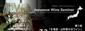 7月3日(土)【 Riedel / THE CELLAR 日本ワインセミナー】「北海道・山形県の白ワイン」