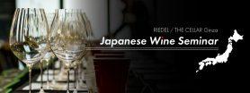【全5回開催】Riedel / THE CELLAR Ginza 日本ワインセミナー