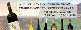 【虎ノ門ヒルズ店】7月18日(日) 「イタリアワイン試飲販売会~ピエモンテ・ヴェネト編~」
