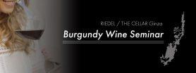 【全5回開催】Riedel / THE CELLAR Ginza ブルゴーニュワインセミナー
