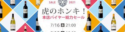 「虎のホンキ!本店バイヤー総力セール」は金曜21時スタート!