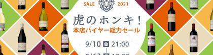 虎チームセール【金曜21時スタート!】