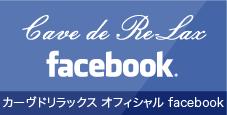 カーヴドリラックス オフィシャル Facebook