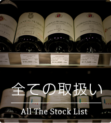 全ての取扱い All The Stock List