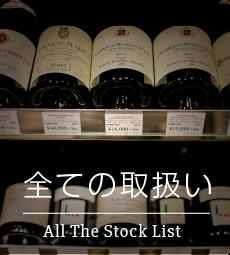 全ての取扱い All The Stock List