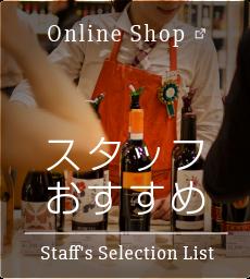 スタッフおすすめ Staffs Selection List