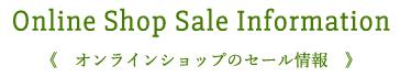 Online Shop Sale Information - オンラインショップのセール情報