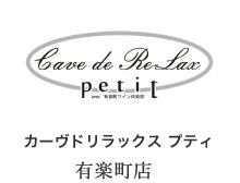 Cave de Relax プティ