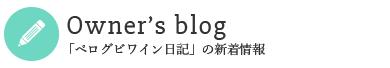 「スタッフの本音 ワインブログ」の新着情報