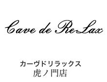 カーヴドリラックス 虎ノ門店