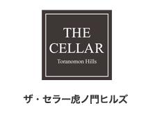 ザ・セラー虎ノ門ヒルズ店